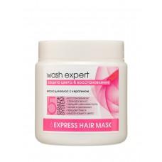 Маска для волос Wash Expert Защита цвета и восстановление